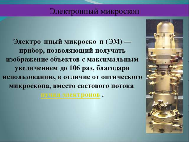 Электронный микроскоп Электро́нный микроско́п (ЭМ)— прибор, позволяющий полу...