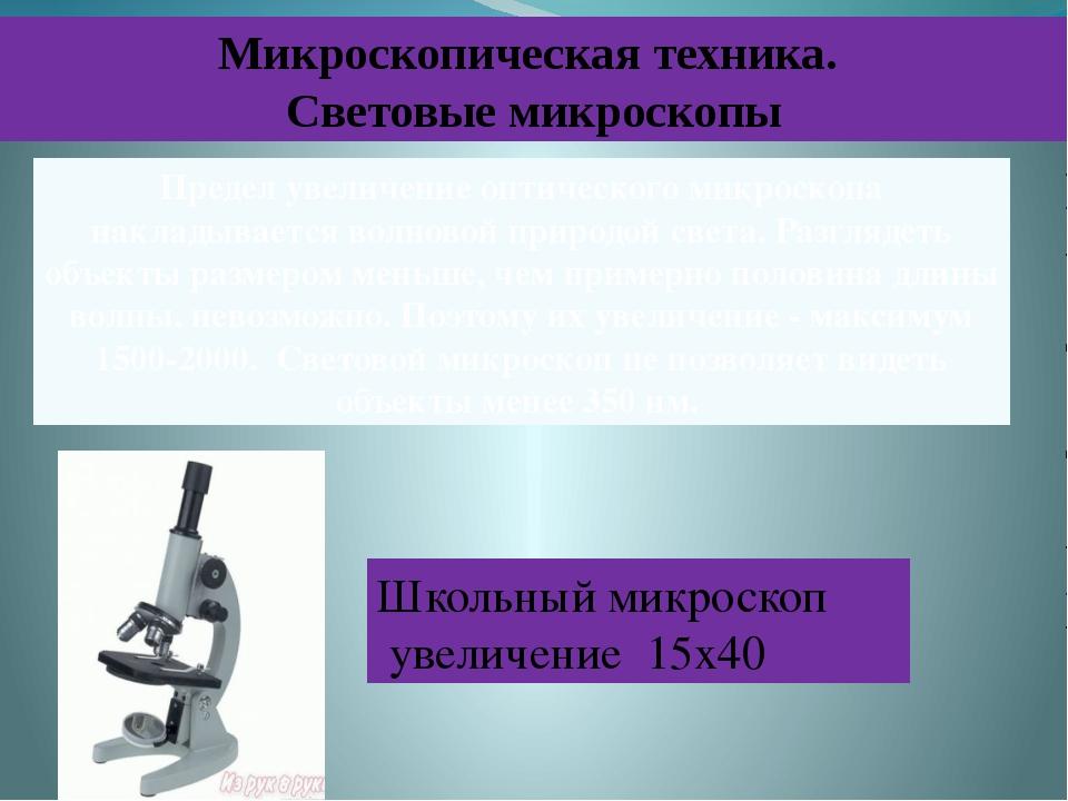 Предел увеличение оптического микроскопа накладывается волновой природой свет...