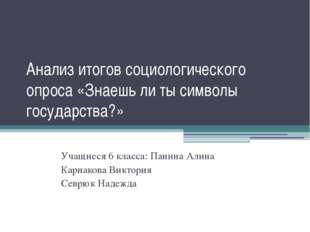 Анализ итогов социологического опроса «Знаешь ли ты символы государства?» Уча