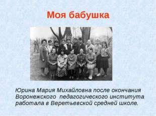 Моя бабушка Юрина Мария Михайловна после окончания Воронежского педагогическо
