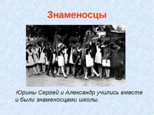 Знаменосцы Юрины Сергей и Александр учились вместе и были знаменосцами школы.