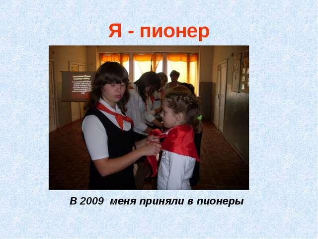 Я - пионер В 2009 меня приняли в пионеры