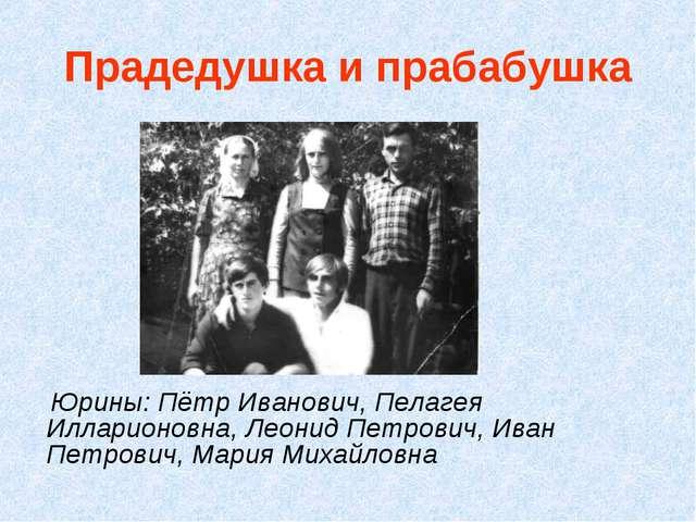 Прадедушка и прабабушка Юрины: Пётр Иванович, Пелагея Илларионовна, Леонид Пе...