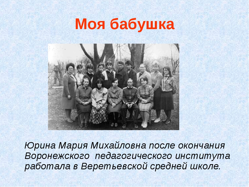 Моя бабушка Юрина Мария Михайловна после окончания Воронежского педагогическо...