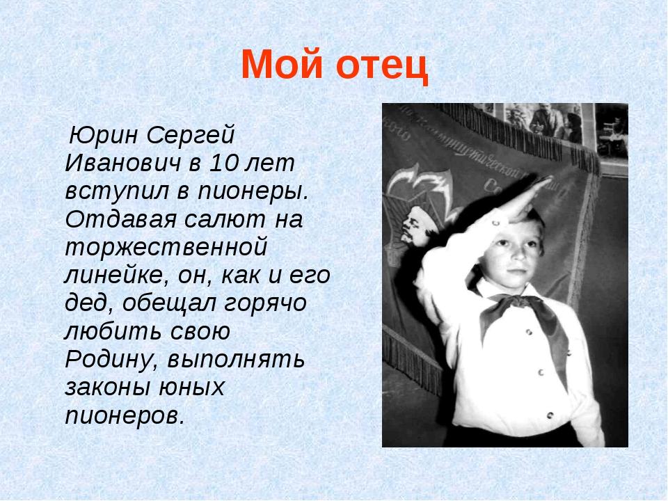 Мой отец Юрин Сергей Иванович в 10 лет вступил в пионеры. Отдавая салют на то...