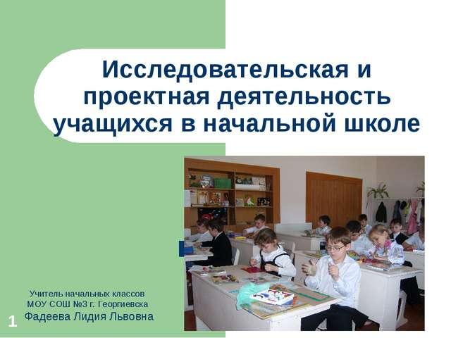 Исследовательская и проектная деятельность учащихся в начальной школе Учитель...