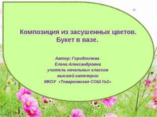Композиция из засушенных цветов. Букет в вазе. Автор: Городничева Елена Алек