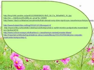 http://img-fotki.yandex.ru/get/6102/89808626.4b/0_8c17a_f60a89d3_XL.jpg http: