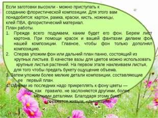 Если заготовки высохли - можно приступать к созданию флористической композици