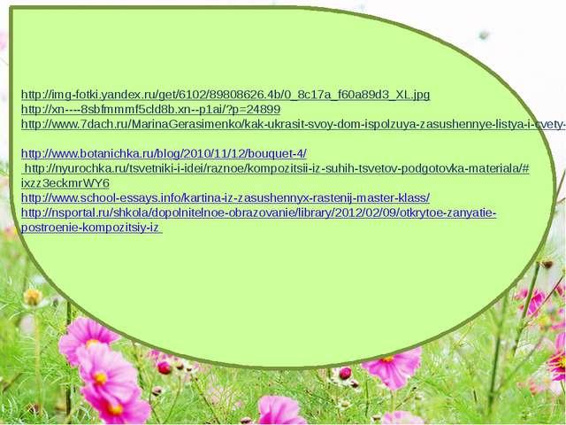 http://img-fotki.yandex.ru/get/6102/89808626.4b/0_8c17a_f60a89d3_XL.jpg http:...