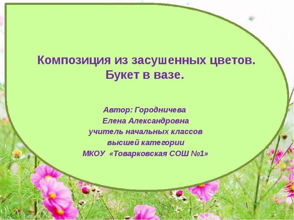 Композиция из засушенных цветов. Букет в вазе. Автор: Городничева Елена Алек...