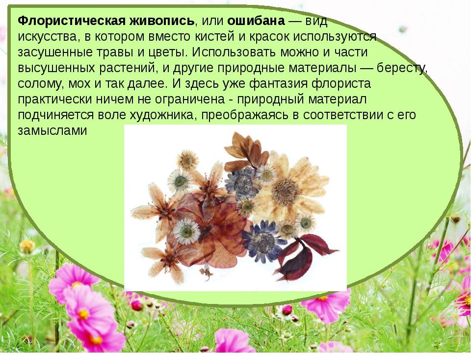 Флористическая живопись, илиошибана— вид искусства, в котором вместо кистей...
