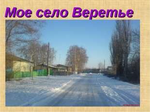 Мое село Веретье