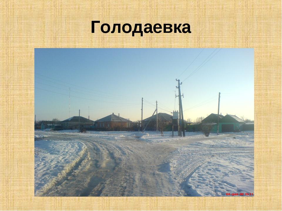 Голодаевка