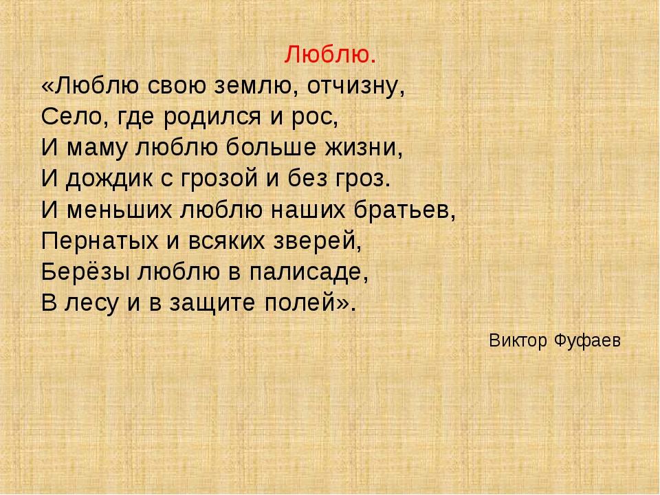 Люблю. «Люблю свою землю, отчизну, Село, где родился и рос, И маму люблю боль...