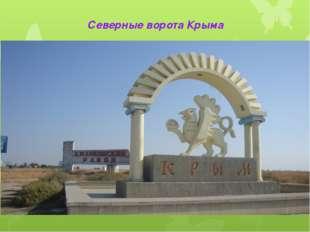 Северные ворота Крыма