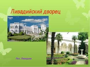 Ливадийский дворец Пос. Ливадия