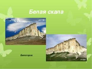 Белая скала Белогорск
