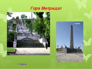 Гора Митридат г. Керчь