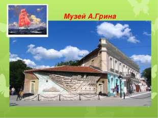 Музей А.Грина