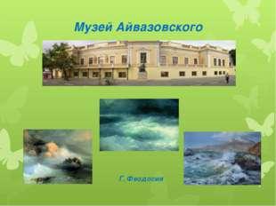 Музей Айвазовского Г. Феодосия