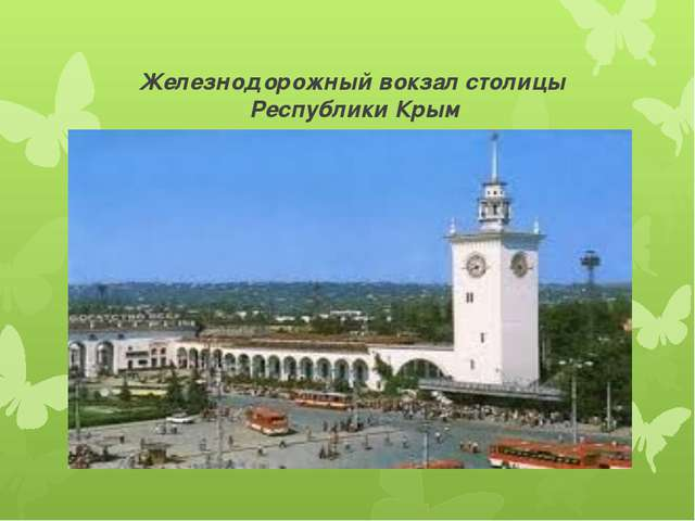 Железнодорожный вокзал столицы Республики Крым
