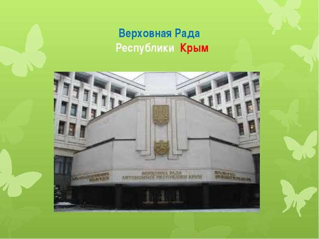 Верховная Рада Республики Крым