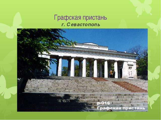 Графская пристань г. Севастополь
