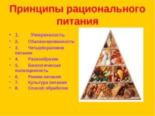 Принципы рационального питания 1. Умеренность 2. Сбалансированн