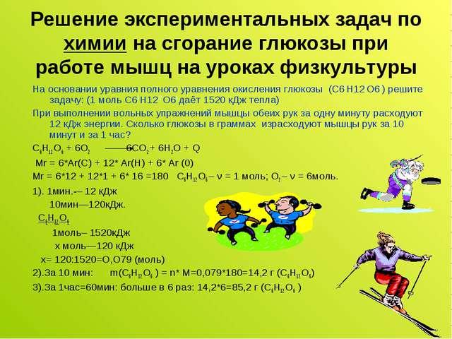 Решение экспериментальных задач по химии на сгорание глюкозы при работе мышц...