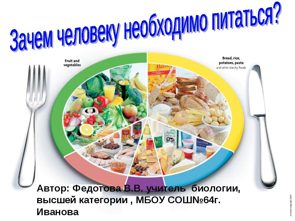 Автор: Федотова В.В. учитель биологии, высшей категории , МБОУ СОШ№64г. Иванова
