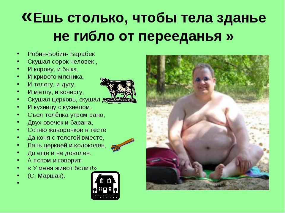 «Ешь столько, чтобы тела зданье не гибло от перееданья »  Робин-Бобин- Бараб...