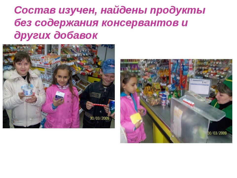 Состав изучен, найдены продукты без содержания консервантов и других добавок