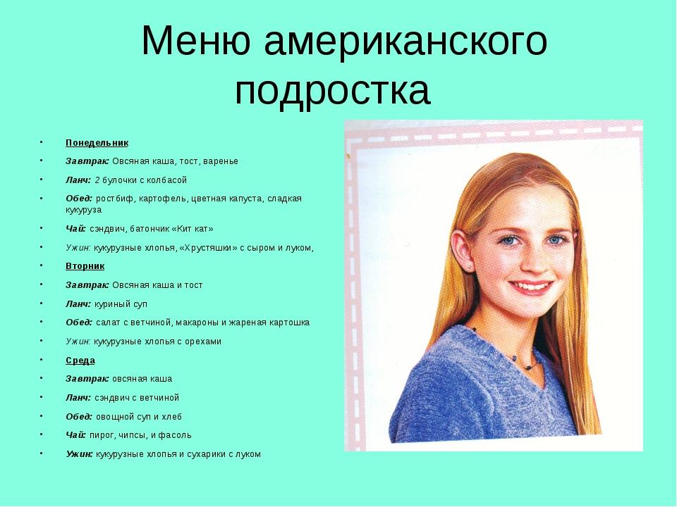Диеты Подростков 12 Лет. Особенности правильного питания подростков 12-17 лет