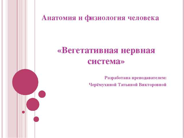 Анатомия и физиология человека «Вегетативная нервная система» Разработана пре...