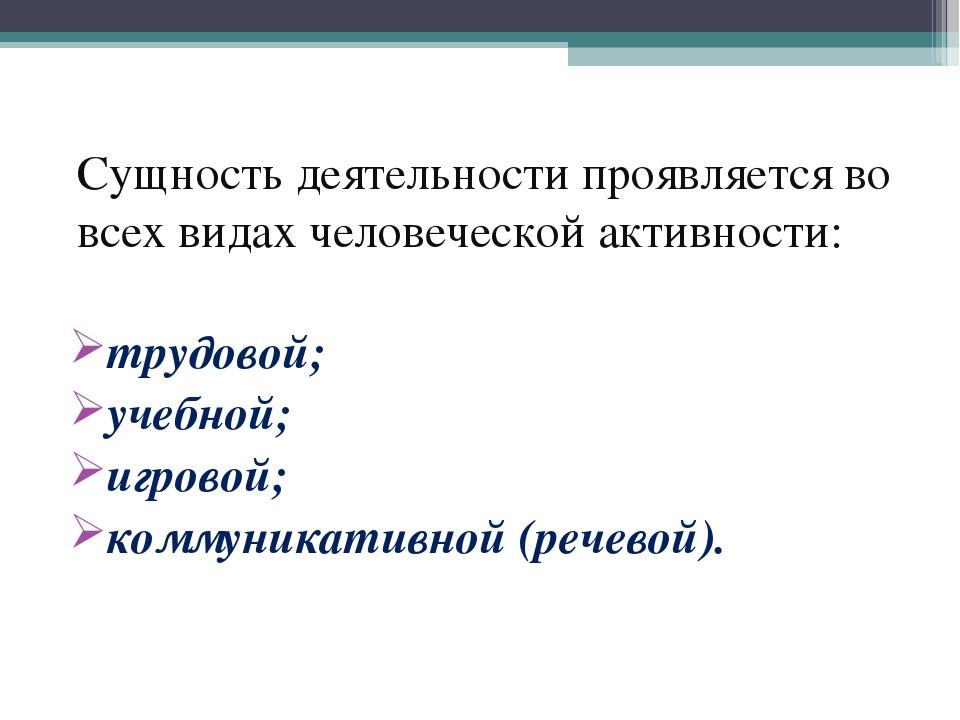 Сущность деятельности проявляется во всех видах человеческой активности: труд...
