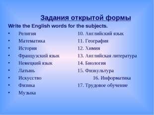 Задания открытой формы Write the English words for the subjects