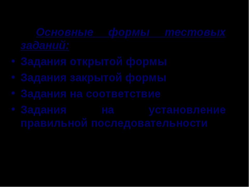 Основные формы тестовых заданий: Задания открытой формы Задания закрытой...