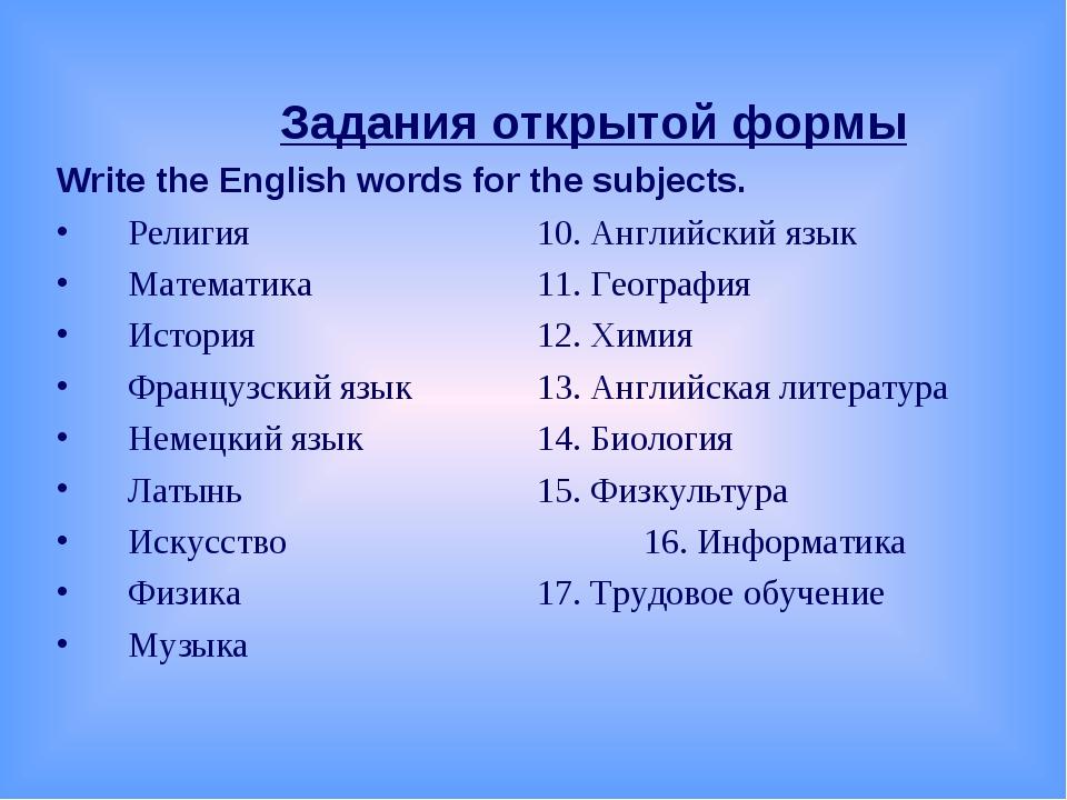 Задания открытой формы Write the English words for the subjects...
