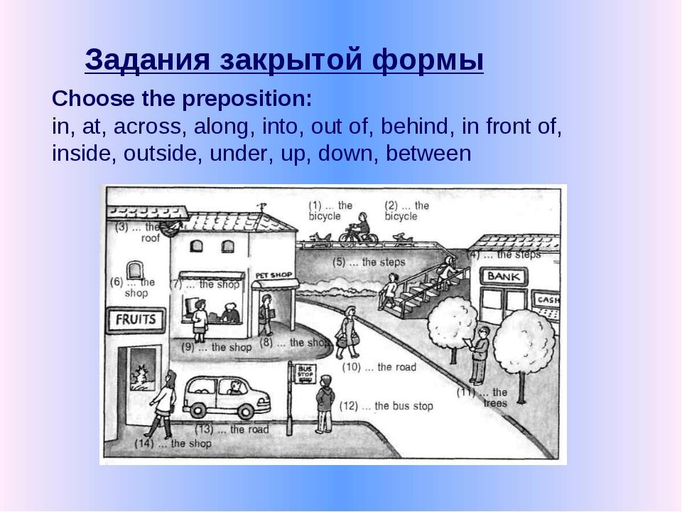 Задания закрытой формы Choose the preposition: in, at, across, along, into...