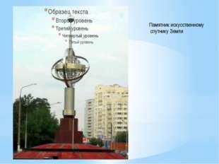 Памятник искусственному спутнику Земли