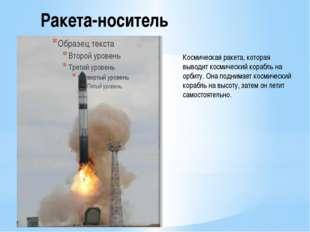 Ракета-носитель Космическая ракета, которая выводит космический корабль на ор