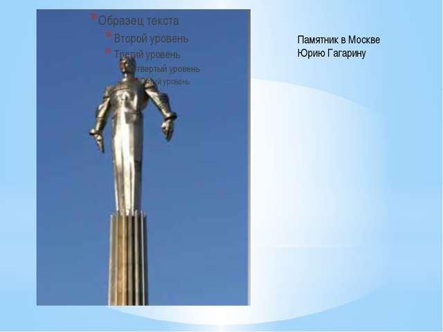 Памятник в Москве Юрию Гагарину