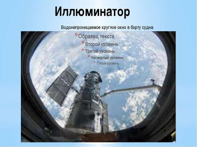 Иллюминатор Водонепроницаемое круглое окно в борту судна