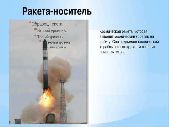 Ракета-носитель Космическая ракета, которая выводит космический корабль на ор...