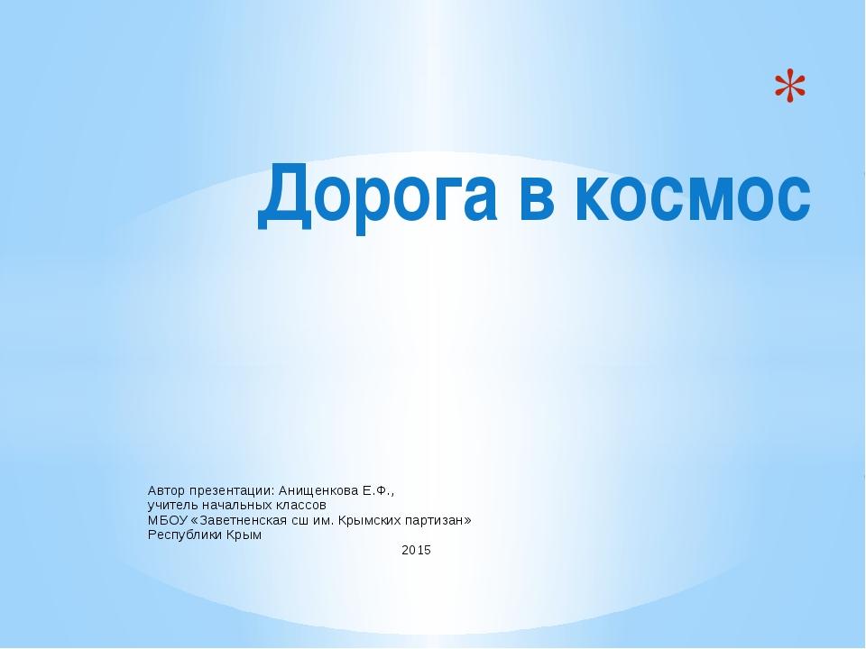 Автор презентации: Анищенкова Е.Ф., учитель начальных классов МБОУ «Заветненс...