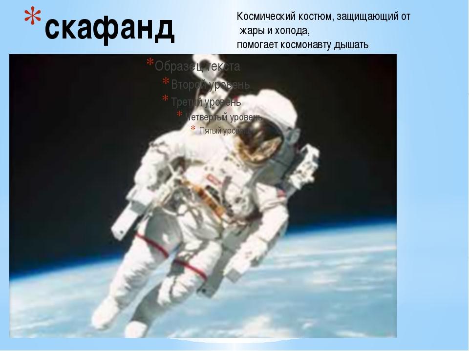 скафандр Космический костюм, защищающий от жары и холода, помогает космонавту...
