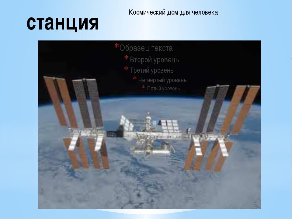 станция Космический дом для человека