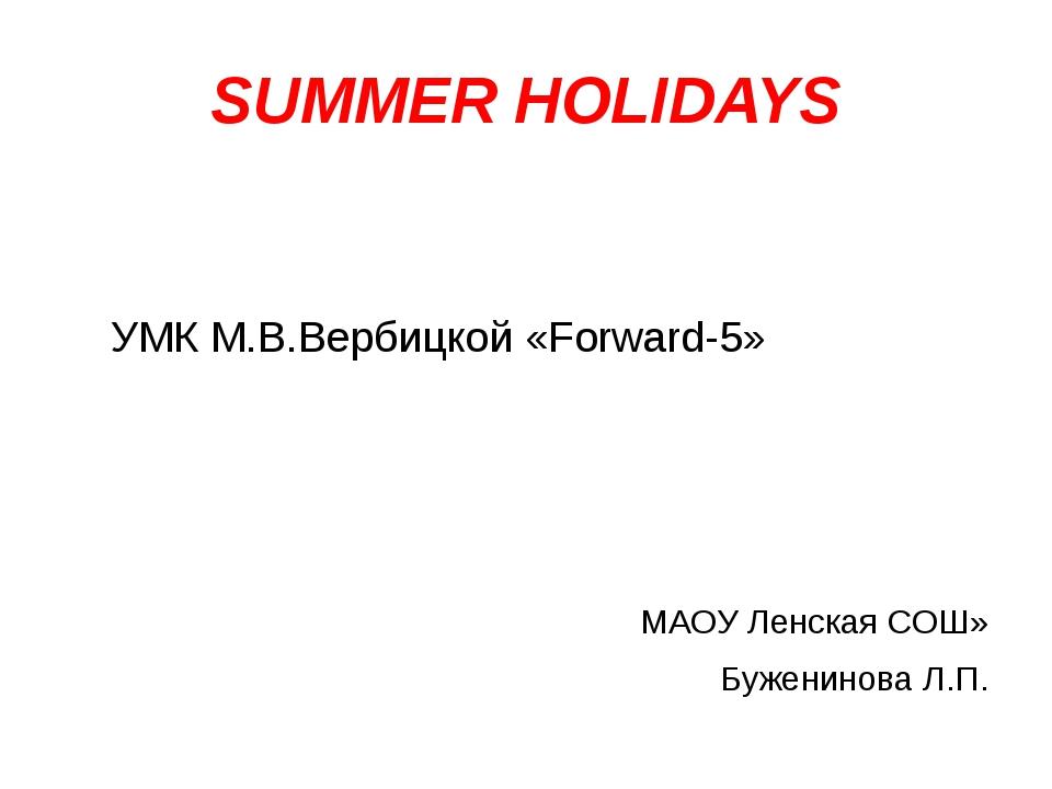 SUMMER HOLIDAYS УМК М.В.Вербицкой «Forward-5» МАОУ Ленская СОШ» Буженинова Л.П.