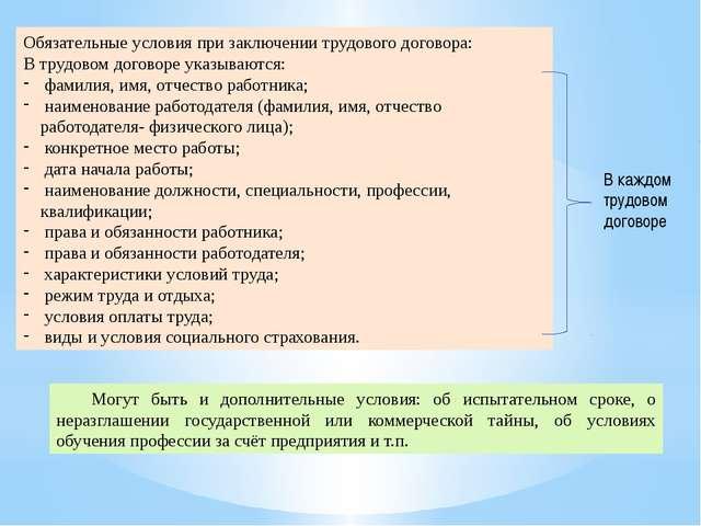 Обязательные условия при заключении трудового договора: В трудовом договоре у...